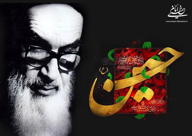 بررسی مواضع سیاسی امام خمینی و پیوند آن با فرهنگ عاشورا