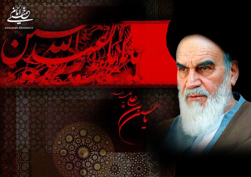 مبانی و دیدگاههای اخلاقی ـ عرفانی امام خمینی در پیوند با عاشورا