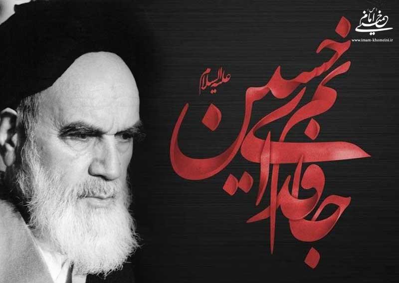 محرم و عاشورا از منظر امام خمینی