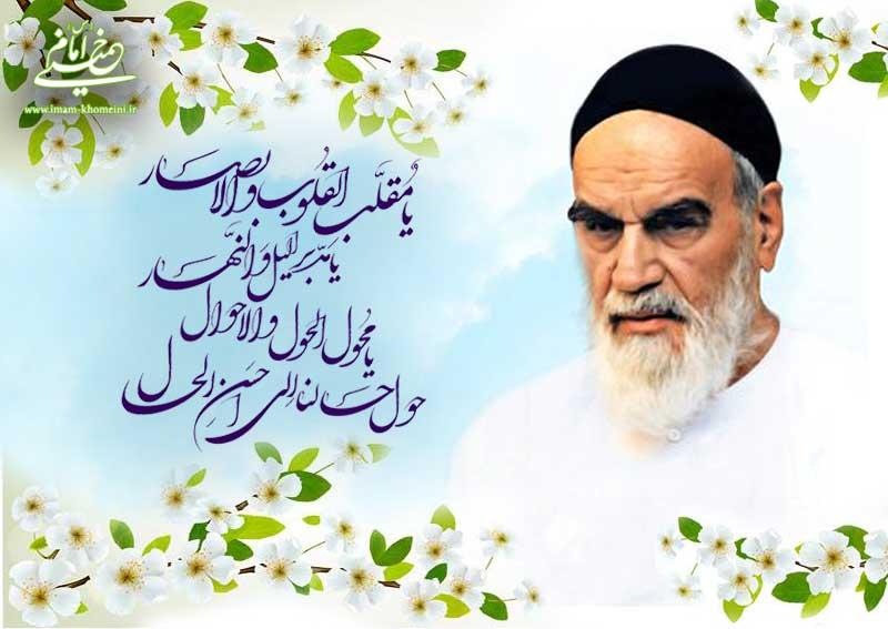 گزیده ای از پیام های نوروزی امام راحل