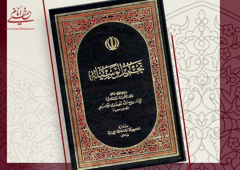 کتاب تحریرالوسیله امام خمینی(س) به زبان عربی تجدید چاپ شد