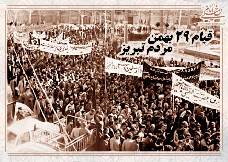 قیام ۲۹ بهمن تبریز به روایت شاهدان عینی