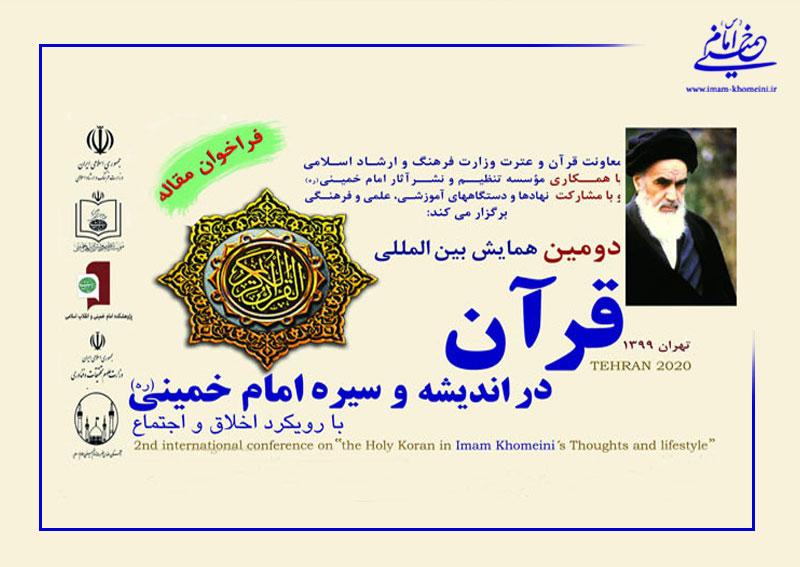 فراخوان مقاله دومین همایش بین المللی قرآن در اندیشه و سیره امام خمینی