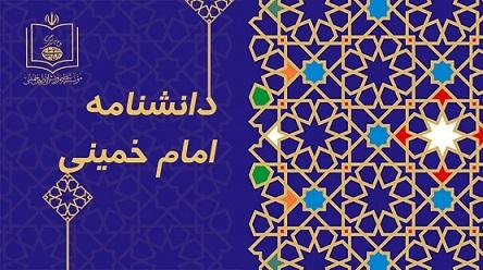 دانشنامه امام خمینی در یک نگاه