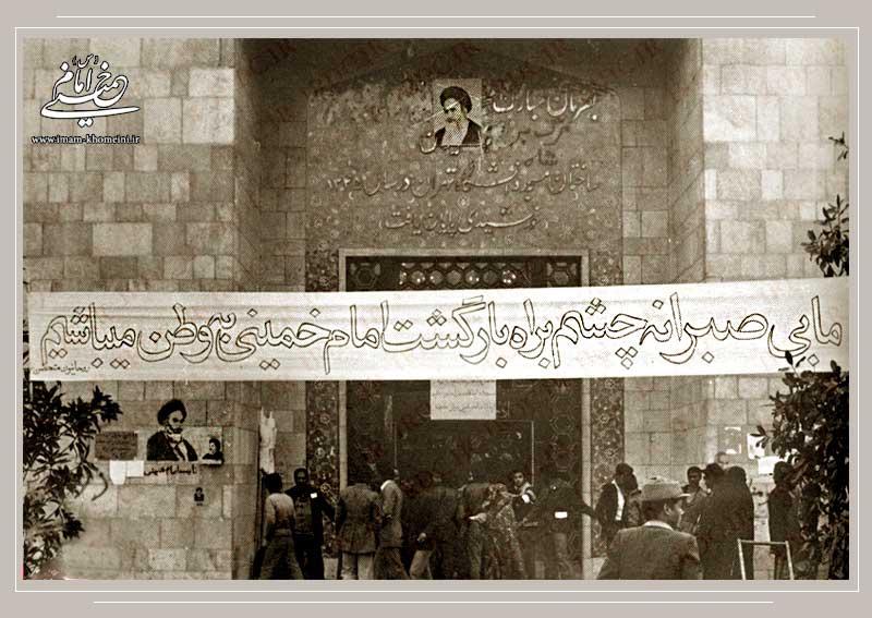 طلوع بهمن، طلیعه پیروزی