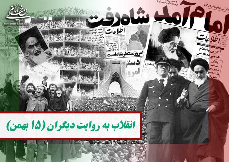 انقلاب به روایت دیگران (۱۵ بهمن ۱۳۵۷)