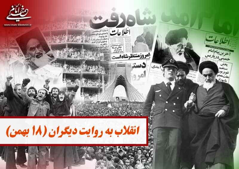انقلاب اسلامی به روایت دیگران (۱۸ بهمن ۱۳۵۷)
