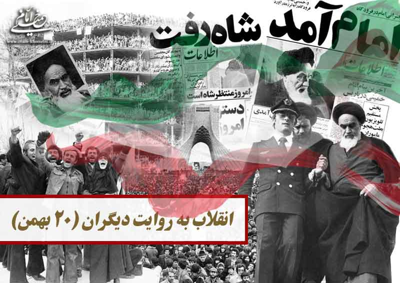 انقلاب به روایت دیگران (۲۰ بهمن ۱۳۵۷)