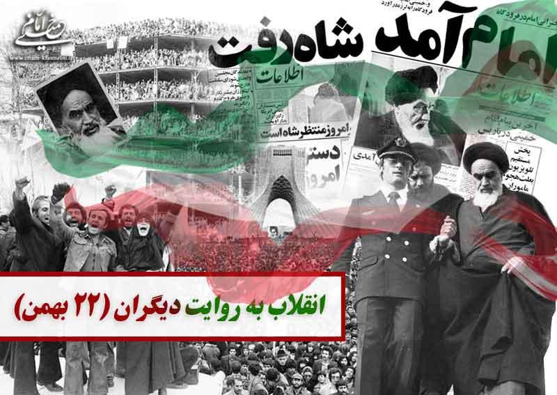 انقلاب به روایت دیگران (۲۲ بهمن ۱۳۵۷)