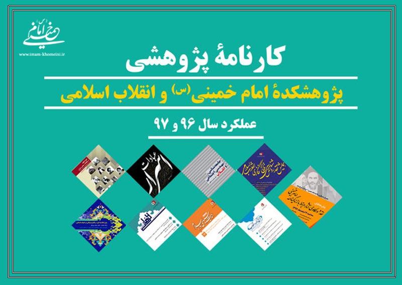 کارنامه پژوهشی پژوهشکده امام خمینی(س) و انقلاب اسلامی (عملکرد پژوهشی سال ۹۶ و ۹۷) منتشر شد