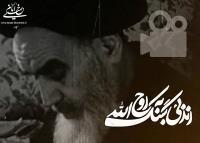 زندگی به سبک روح الله / قسمت سوم / خاطره حجت الاسلام و المسلمین قرهی از حضور امام خمینی(س) در مراسم تشییع یکی از علمای نجف اشرف