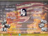 امام خمینی(ره) و آمریکا
