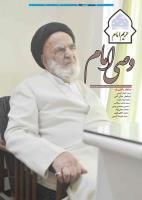 نشریه حریم امام شماره ۴۱۵