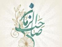 سالروز آغاز امامت امام زمان (عج) بر منتظران مبارک