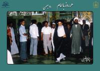هر روز با امام / ۱۱ بهمن / نگاهی به اتفاقات دوران حیات امام