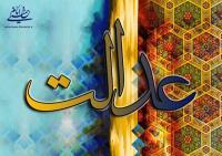 معنای پر کردن زمین از قسط و عدل چیست و آن عدالتی که امام عصر (عج) مامور به ایجاد و گسترش آن هستند، چه عدالتی است؟