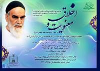 فراخوان همایش مجازی اخلاق و معنویت در سیره و اندیشه امام خمینی(س)