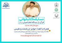 مسابقه کتابخوانی «قرآن کتاب هدایت»