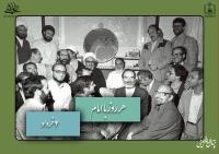 هر روز با امام / ۴ خرداد / نگاهی به اتفاقات دوران حیات امام