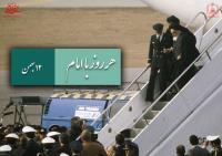 هر روز با امام / ۱۲ بهمن / نگاهی به اتفاقات دوران حیات امام