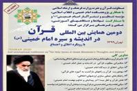 دومین همایش بین المللی قرآن در اندیشه و سیره امام خمینی با موضوع اخلاق و اجتماع ۲۵ بهمن برگزار می شود