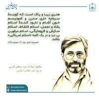 سالروز شهادت سید مرتضی آوینی  و روز هنر انقلاب اسلامی
