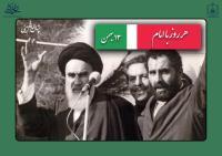 هر روز با امام / ۱۳ بهمن / نگاهی به اتفاقات دوران حیات امام