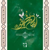 خدمتگزار به اسلام
