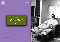 هر روز با امام / ۲ خرداد / نگاهی به اتفاقات دوران حیات امام