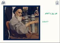 هر روز با امام / ۶ اسفند / نگاهی به اتفاقات دوران حیات امام