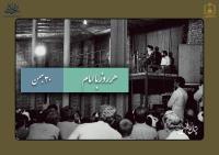 هر روز با امام / ۳۰ بهمن / نگاهی به اتفاقات دوران حیات امام