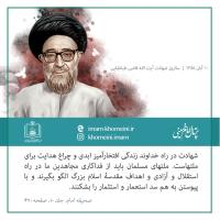 شهادت آقای سید محمد علی قاضی طباطبایی