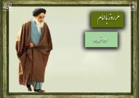 هر روز با امام / ۱۷ خرداد / نگاهی به اتفاقات دوران حیات امام