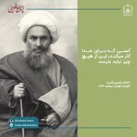 شهادت شیخ فضل الله نوری