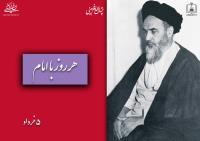 هر روز با امام / ۵ خرداد / نگاهی به اتفاقات دوران حیات امام
