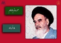 هر روز با امام / ۸ خرداد / نگاهی به اتفاقات دوران حیات امام
