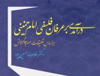 کتاب «درآمدی بر عرفان فلسفی امام خمینی» منتشر شد