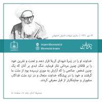 شهید محراب آیت الله اشرفی اصفهانی