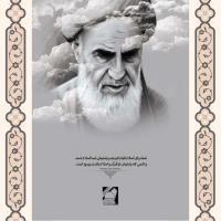 پیروزی قیام برای قرآن و اسلام