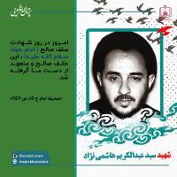 ترور شهید هاشمی نژاد