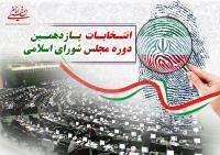 توصیه های امام خمینی (س) درباره انتخابات مجلس