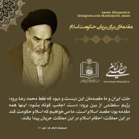 مقدمه ای برای برپایی حکومت اسلام