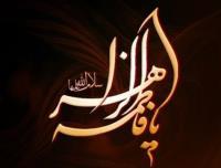 فرا رسیدن ایام شهادت حضرت صدیقه کبری فاطمه زهرا(س) بر تمامی شیعیان تسلیت باد