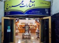 قطع جیبی وصیتنامه امام خمینی به چاپ ششم رسید