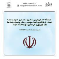 روز نخستین حکومت الله
