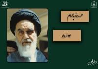 هر روز با امام / ۱۴ خرداد / نگاهی به اتفاقات دوران حیات امام