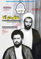 نشریه حریم امام شماره 402