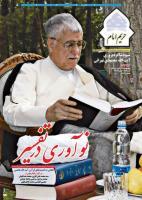 نشریه حریم امام شماره 403