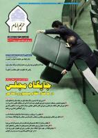 نشریه حریم امام شماره 404