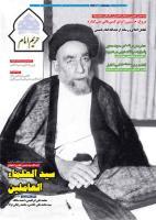 نشریه حریم امام شماره ۴۰۸